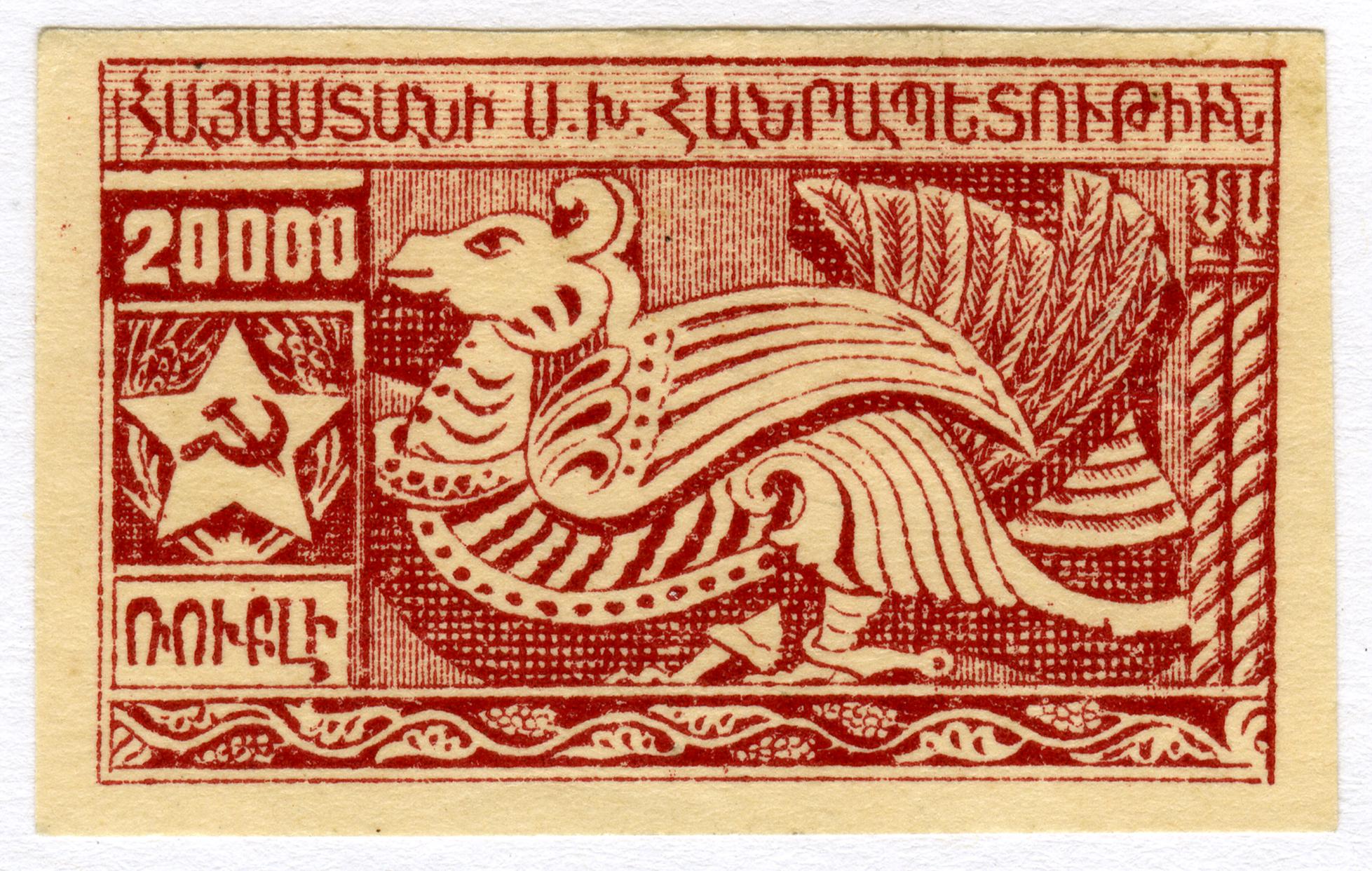http://www.peopleofar.com/wp-content/uploads/soviet-armenian-stamp3.jpg